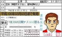 toeic_license.jpg